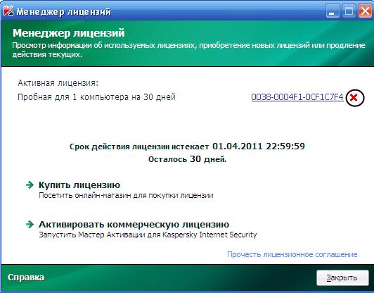 Активация Касперского 2010. . Скачать видео с mail. . Вечный ключ Kaspers